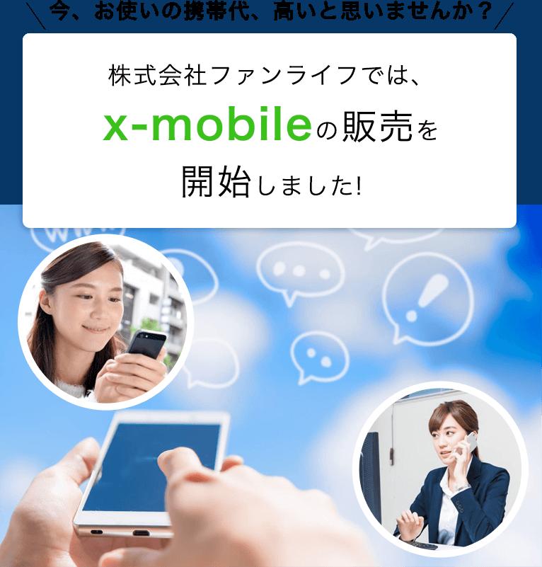 株式会社ファンライフでは、x-mobileの販売を開始しました。